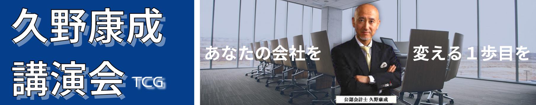 コンサルティング「東京コンサルティンググループ代表取締役会長 久野康成 講演会」