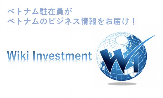 ベトナム駐在員がベトナムのビジネス情報をお届け!Wiki Investment